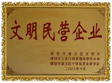 潍坊鲁特紧固件有限公司荣誉资质